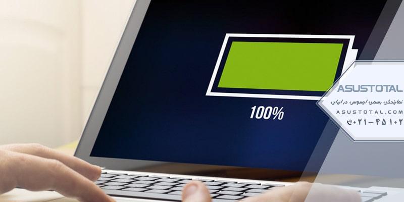 تنظیم ماکزیمم شارژ برای باتری لپ تاپ